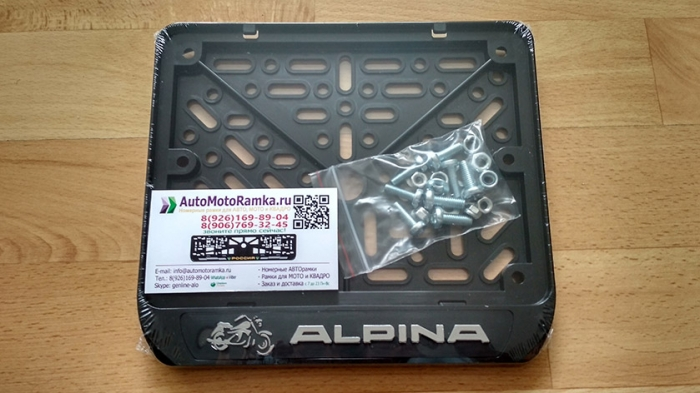 190х145 Рамки номера мотоцикла ALPINA рельеф