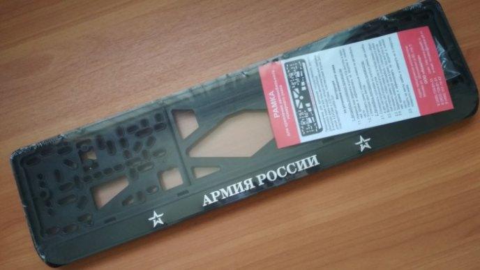 Рамка номерного знака АРМИЯ РОССИИ рельеф
