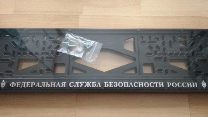 Номерная рамка ФЕДЕРАЛЬНАЯ СЛУЖБА БЕЗОПАСНОСТИ РФ (ФСБ)