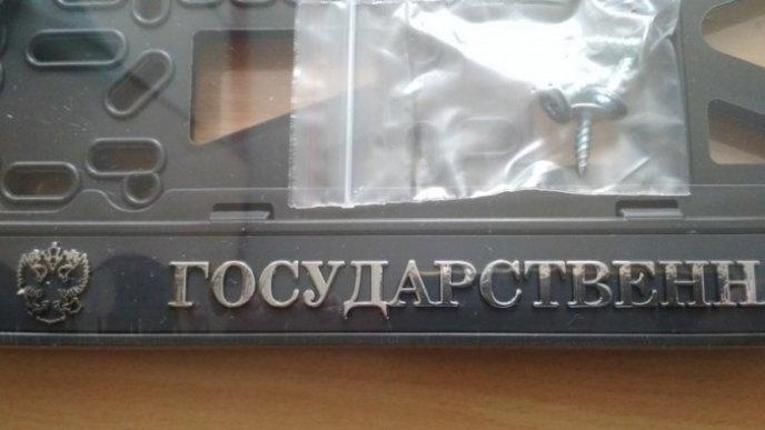 Рамка под номер Государственная Дума РФ рельеф
