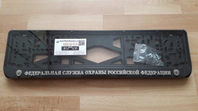 Номерные рамки Федеральная служба охраны Российской Федерации (ФСО) рельеф