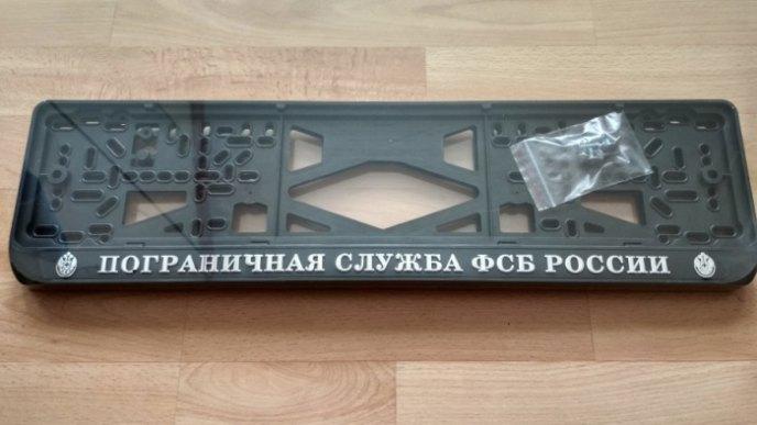 Номерные рамки ПОГРАНИЧНАЯ СЛУЖБА ФСБ РОССИИ рельеф