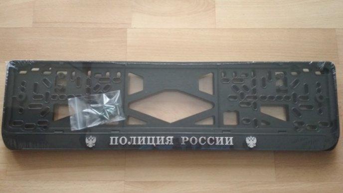 Рамка номерного знака ПОЛИЦИЯ РОССИИ рельеф