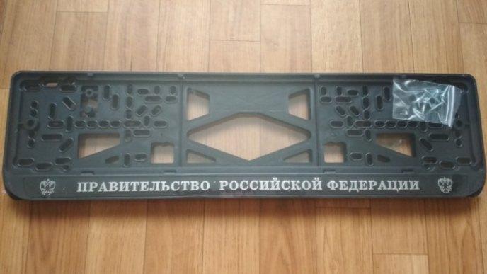 Номерные рамки ПРАВИТЕЛЬСТВО РОССИЙСКОЙ ФЕДЕРАЦИИ рельеф