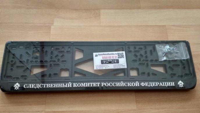 Рамка под номер СЛЕДСТВЕННЫЙ КОМИТЕТ РФ рельеф