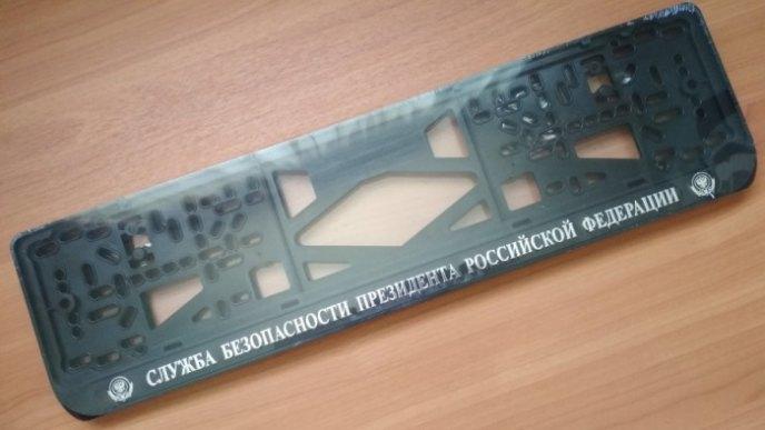 Номерные рамки СЛУЖБА БЕЗОПАСНОСТИ ПРЕЗИДЕНТА РОССИЙСКОЙ ФЕДЕРАЦИИ рельеф