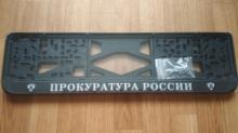Номерные рамки ПРОКУРАТУРА РОССИИ рельеф