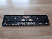 Номерная рамка ГОСНАРКОКОНТРОЛЬ ФЕДЕРАЛЬНАЯ СЛУЖБА РФ рельеф