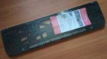 Рамка номерного знака МЧС России рельеф