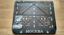 Рамка для номера мотоцикла МОСКВА рельеф