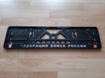 Номерная рамка ФЕДЕРАЦИЯ БОКСА РОССИИ черная (ФБР)