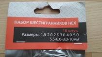 Набор шестигранников 1,5-10мм. - 10 ключей