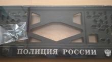 Рамка номерного знака ПОЛИЦИЯ РОССИИ (МВД) рельеф