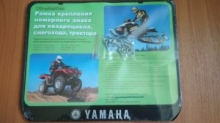 Рамка для номера трактора YAMAHA рельеф