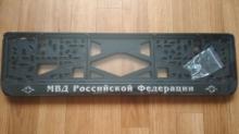 Номерные рамки МВД РФ рельеф