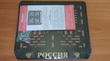 245х185 Рамка под номер мотоцикла РОССИЯ рельеф
