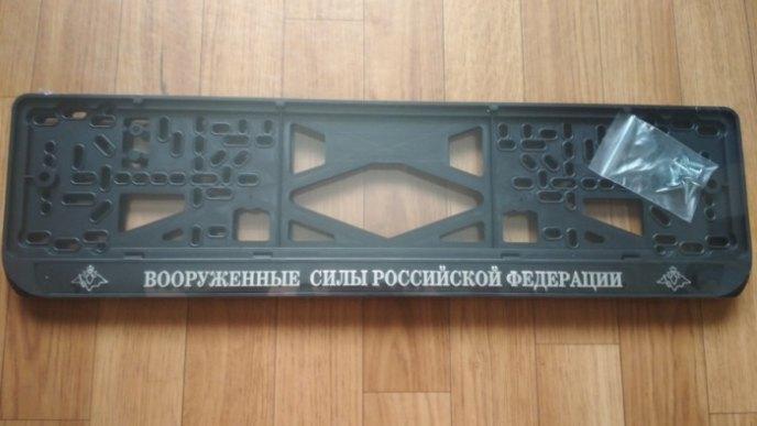 Номерные рамки ВООРУЖЕННЫЕ СИЛЫ РОССИЙСКОЙ ФЕДЕРАЦИИ рельеф