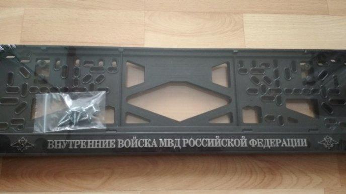 Номерные рамки Внутренние войска МВД РФ рельеф